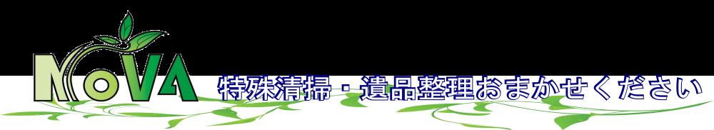旭川の特殊清掃・遺品整理専門店のノヴァエラ