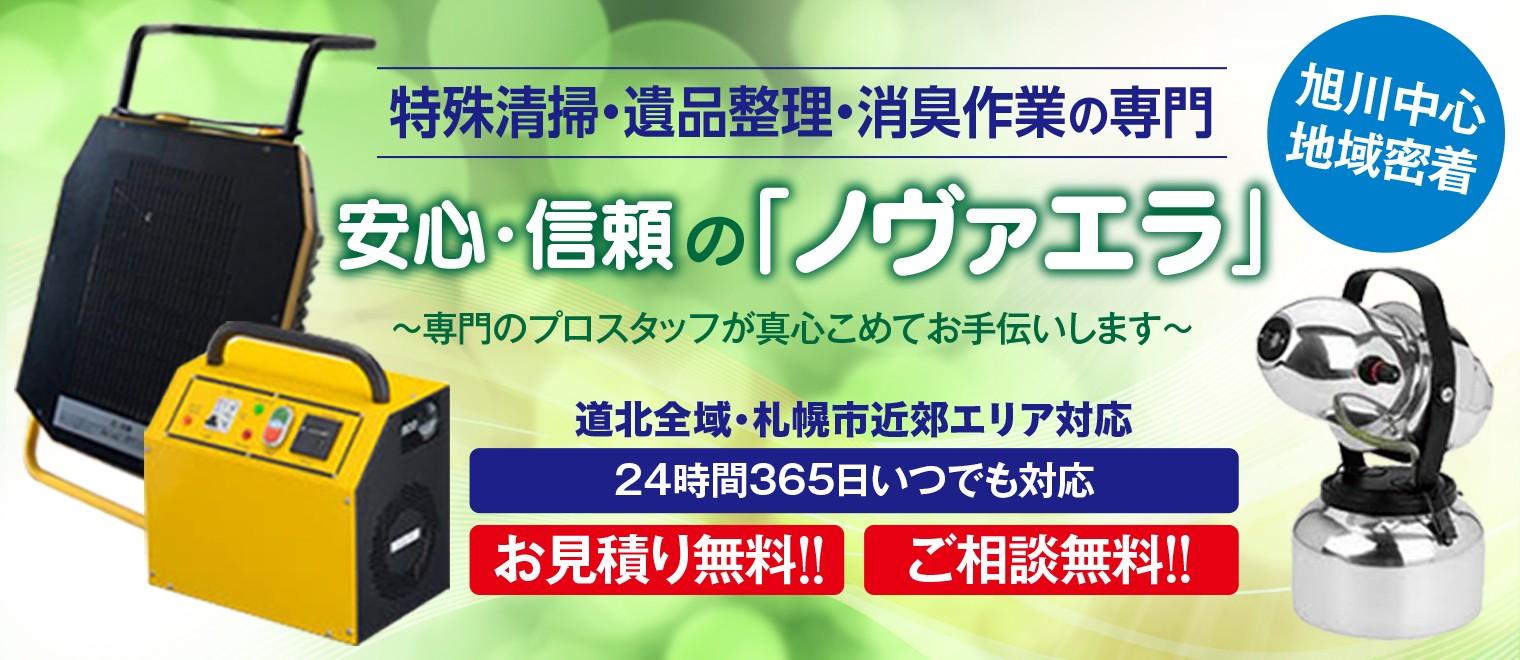 旭川を中心に道北・札幌市近郊で特殊清掃・遺品整理を専門に行う安心と信頼のノヴァエラ。無料見積り、24時間対応。